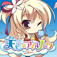 ゆずソフト最新作天色*アイルノーツ 2013/7/26発売予定!